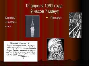 12 апреля 1961 года 9 часов 7 минут Корабль «Восток» - старт. «Поехали!»
