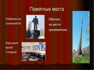 Памятные места Набережная космонавтов Народный музей Гагарина Обелиск на мест