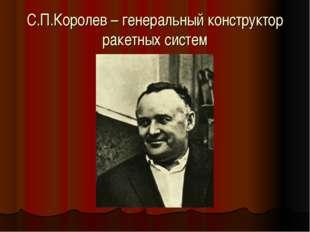 С.П.Королев – генеральный конструктор ракетных систем