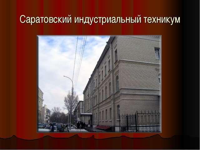 Саратовский индустриальный техникум