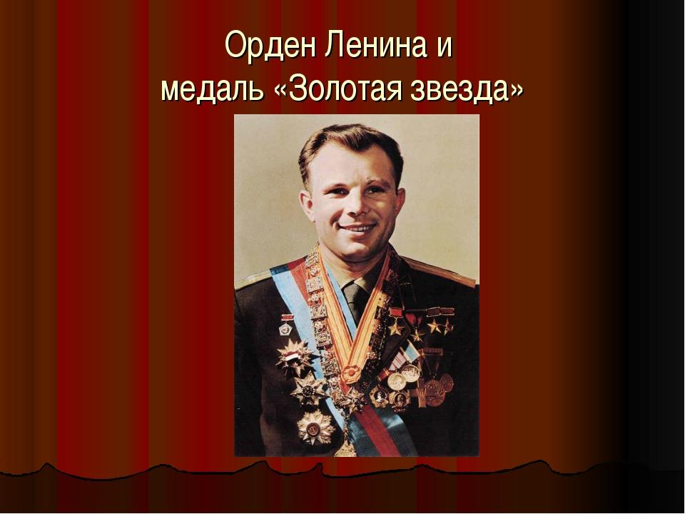 Орден Ленина и медаль «Золотая звезда»