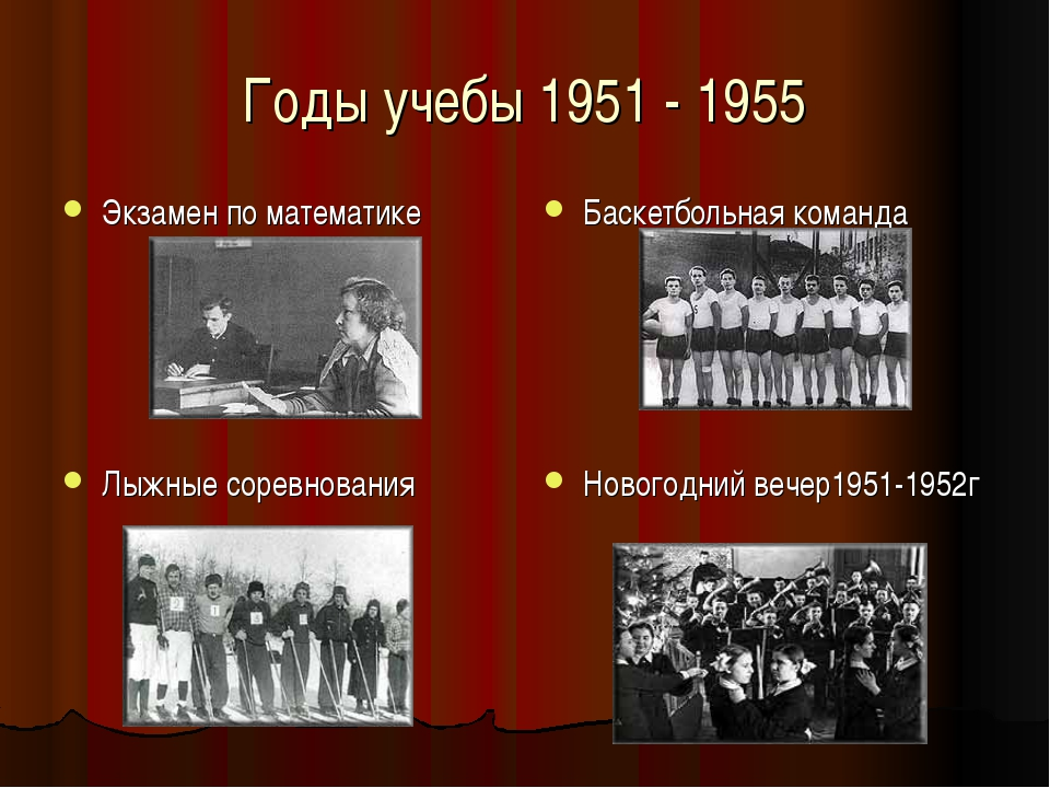 Годы учебы 1951 - 1955 Экзамен по математике Баскетбольная команда Лыжные сор...