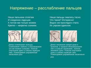 Напряжение – расслабление пальцев Наши пальчики сплетем И соединим ладошки. А