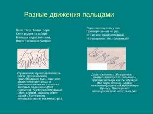 Разные движения пальцами Вася, Петя, Миша, Боря Сели рядом на заборе. Малыши