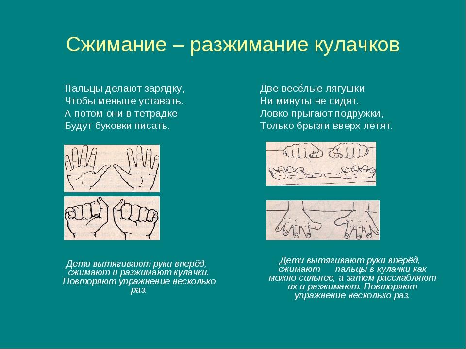 Сжимание – разжимание кулачков Пальцы делают зарядку, Чтобы меньше уставать....