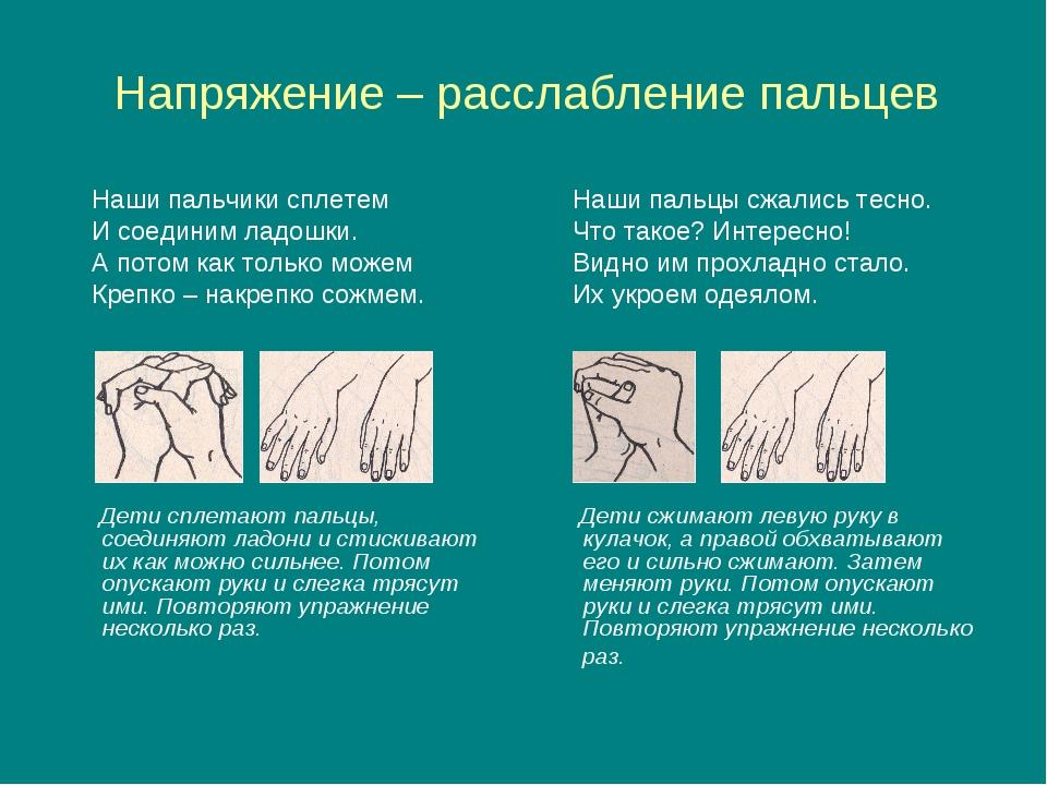 Напряжение – расслабление пальцев Наши пальчики сплетем И соединим ладошки. А...