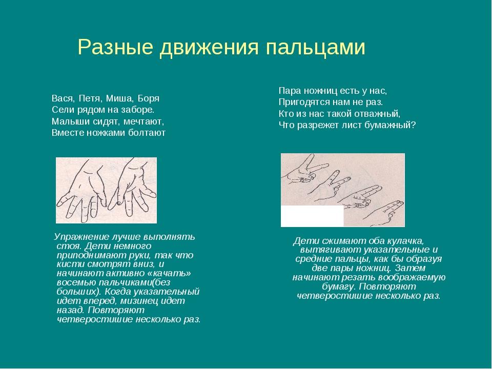 Разные движения пальцами Вася, Петя, Миша, Боря Сели рядом на заборе. Малыши...