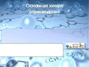 Основная химия (производство) Математика