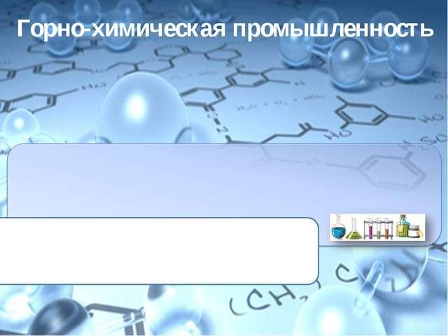 Горно-химическая промышленность Математика