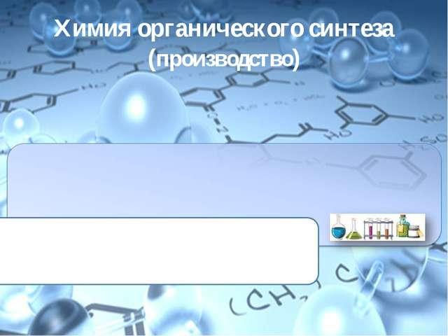 Химия органического синтеза (производство) Математика