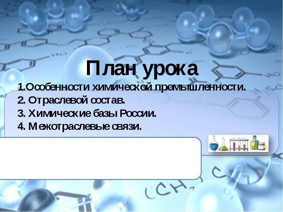 План урока 1.Особенности химической промышленности. 2. Отраслевой состав. 3....