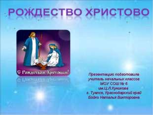 Презентацию подготовила учитель начальных классов МОУ СОШ № 6 им.Ц.Л.Куникова