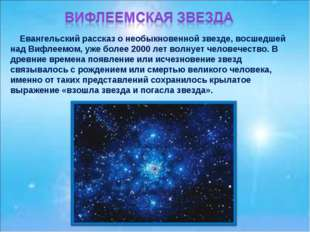 Евангельский рассказ о необыкновенной звезде, восшедшей над Вифлеемом, уже б