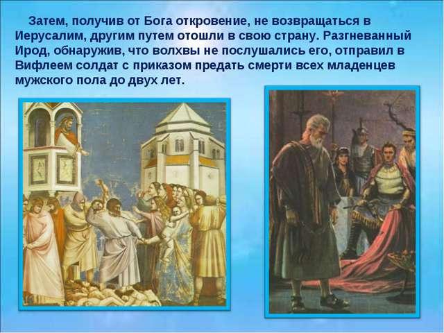 Затем, получив от Бога откровение, не возвращаться в Иерусалим, другим путем...