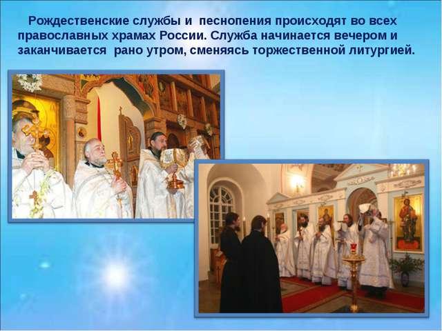 Рождественские службы и песнопения происходят во всех православных храмах Ро...
