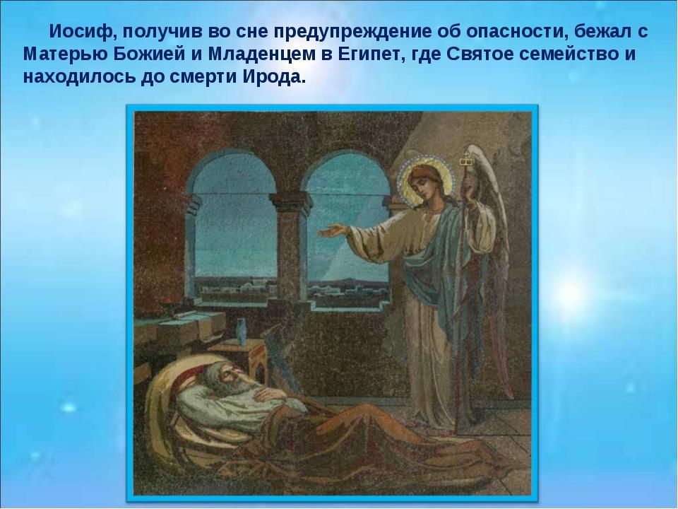 Иосиф, получив во сне предупреждение об опасности, бежал с Матерью Божией и...