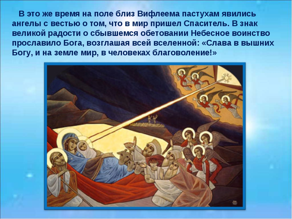 В это же время на поле близ Вифлеема пастухам явились ангелы с вестью о том,...
