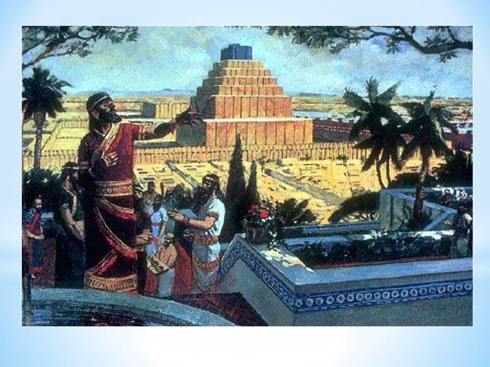D:\всемирная история\5 класс первое полугодие\урок\0012-012-Drevnij-Vavilon.jpg