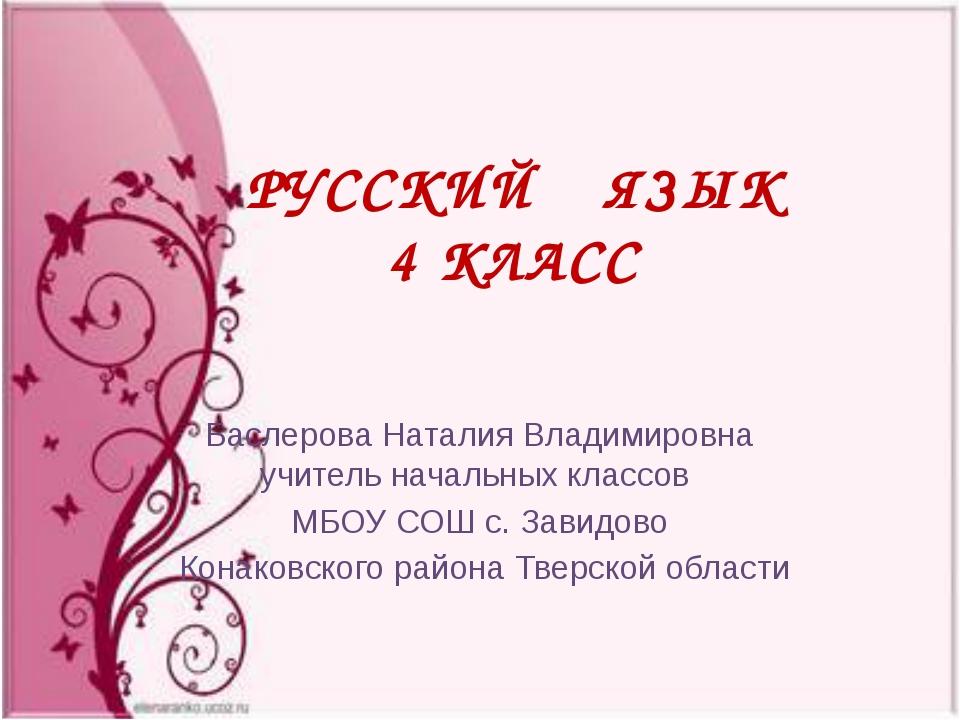 РУССКИЙ ЯЗЫК 4 КЛАСС Баслерова Наталия Владимировна учитель начальных классов...