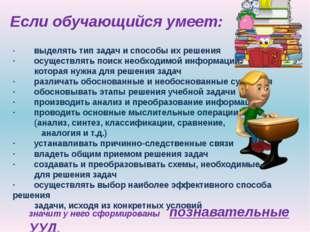 Если обучающийся умеет: · выделять тип задач и способы их решения ·