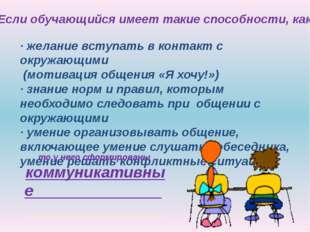 Если обучающийся имеет такие способности, как: ·желание вступать в контакт с
