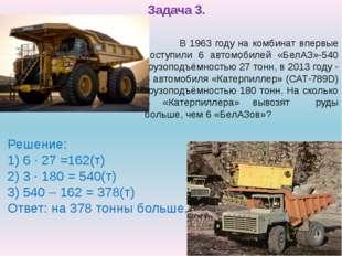 Задача 3. В 1963 году на комбинат впервые поступили 6 автомобилей «БелАЗ»-54