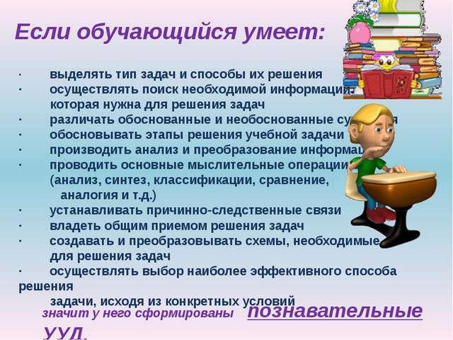 Если обучающийся умеет: · выделять тип задач и способы их решения ·...