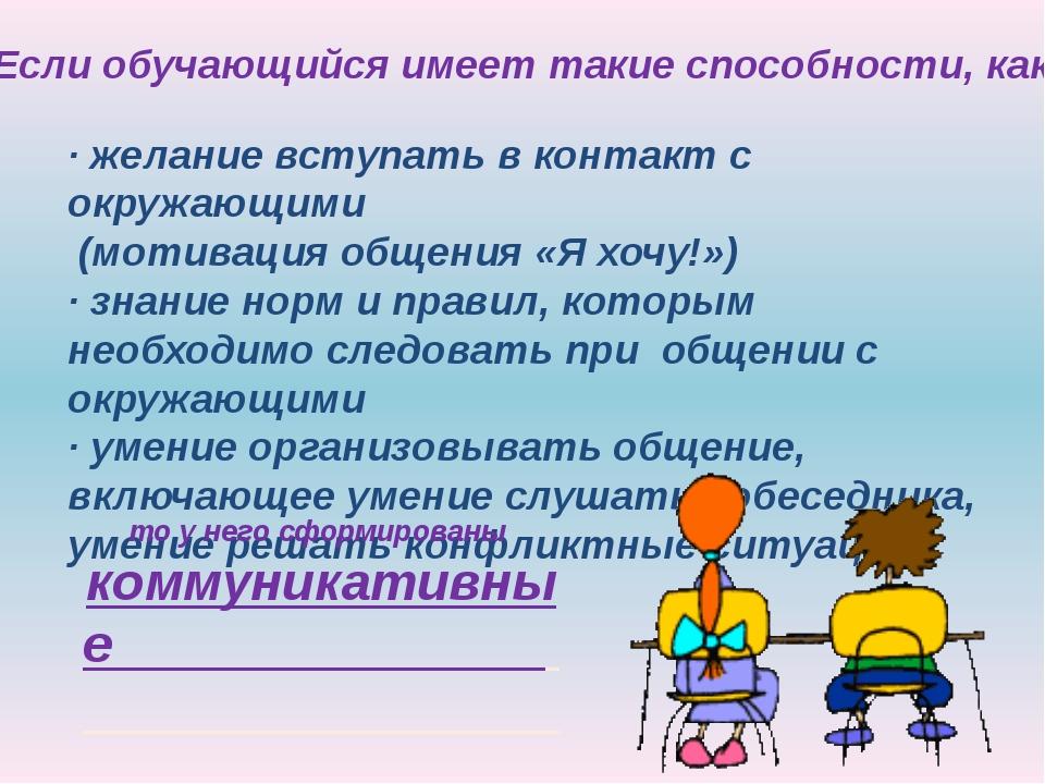 Если обучающийся имеет такие способности, как: ·желание вступать в контакт с...