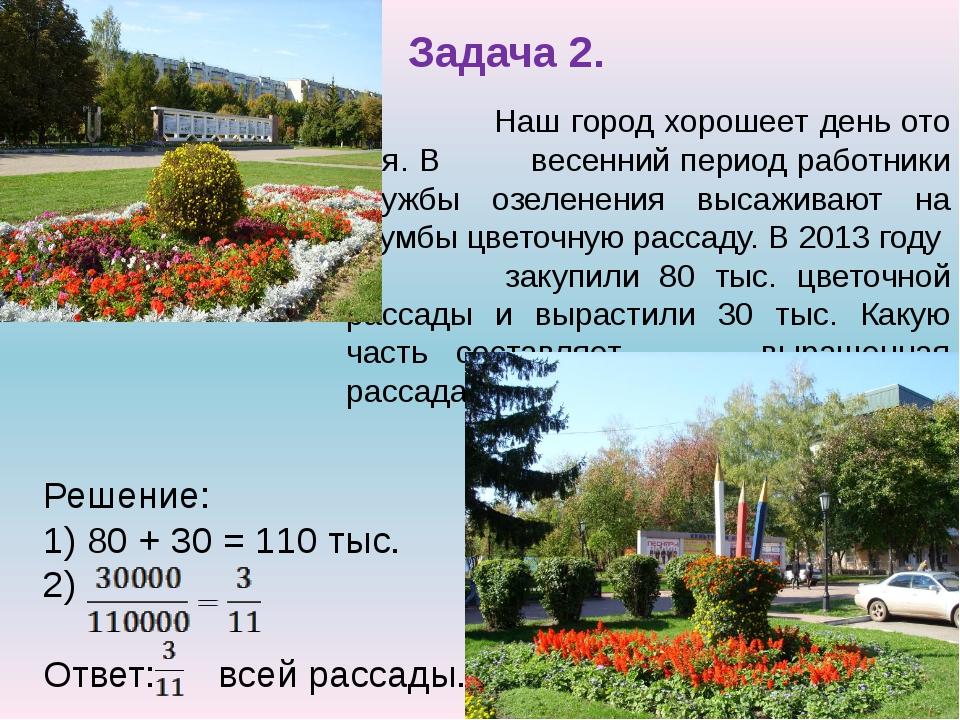 Задача 2. Наш город хорошеет день ото дня. В весенний период работники служб...