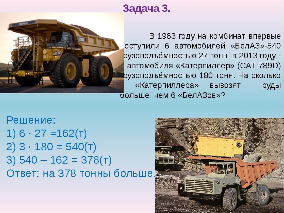 Задача 3. В 1963 году на комбинат впервые поступили 6 автомобилей «БелАЗ»-54...