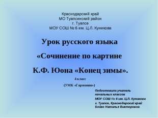 Урок русского языка «Сочинение по картине К.Ф. Юона «Конец зимы». 4 класс (УМ