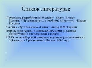 Список литературы: Поурочные разработки по русскому языку. 4 класс. Москва. «