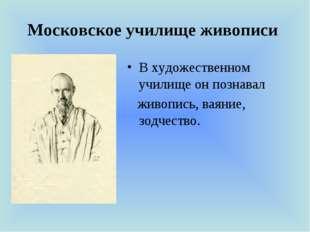 Московское училище живописи В художественном училище он познавал живопись, ва