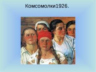 Комсомолки1926.