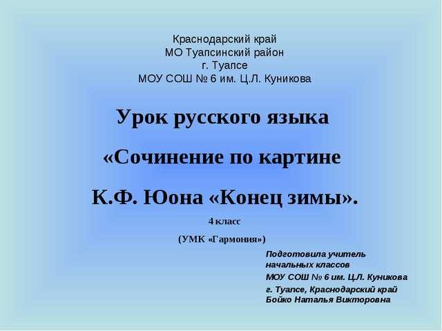 Урок русского языка «Сочинение по картине К.Ф. Юона «Конец зимы». 4 класс (УМ...