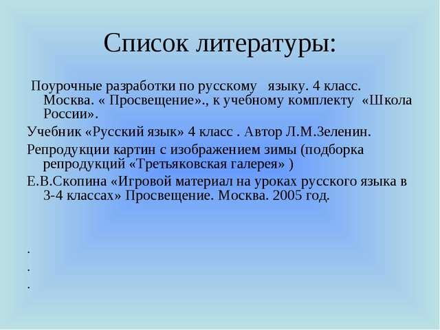 Список литературы: Поурочные разработки по русскому языку. 4 класс. Москва. «...