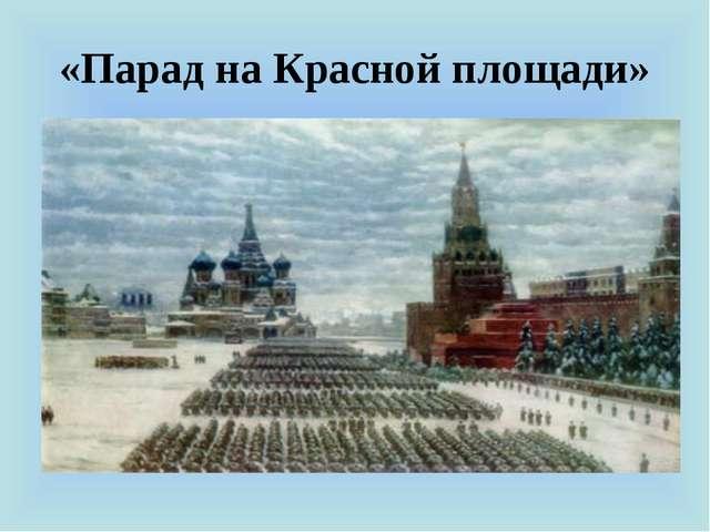 «Парад на Красной площади»