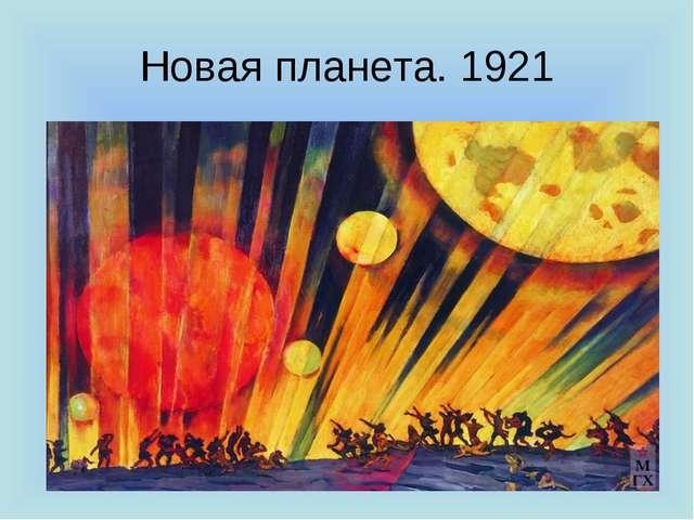 Новая планета. 1921