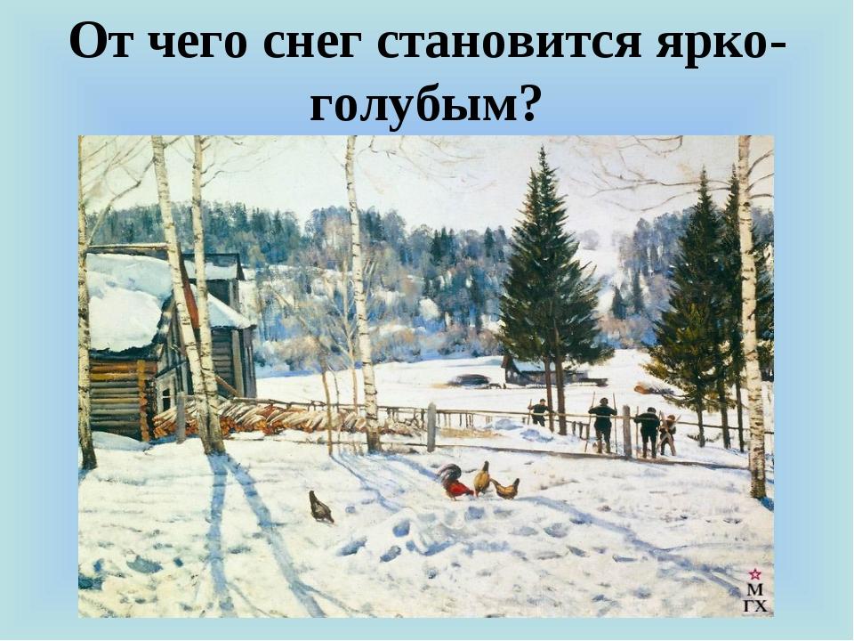 От чего снег становится ярко-голубым?