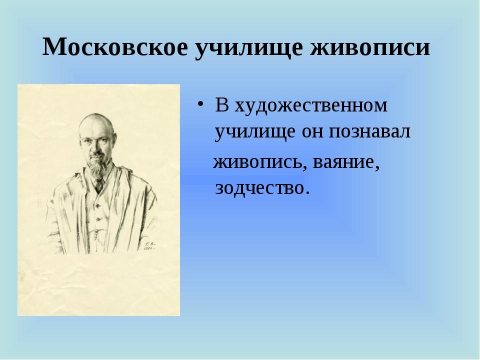 Московское училище живописи В художественном училище он познавал живопись, ва...
