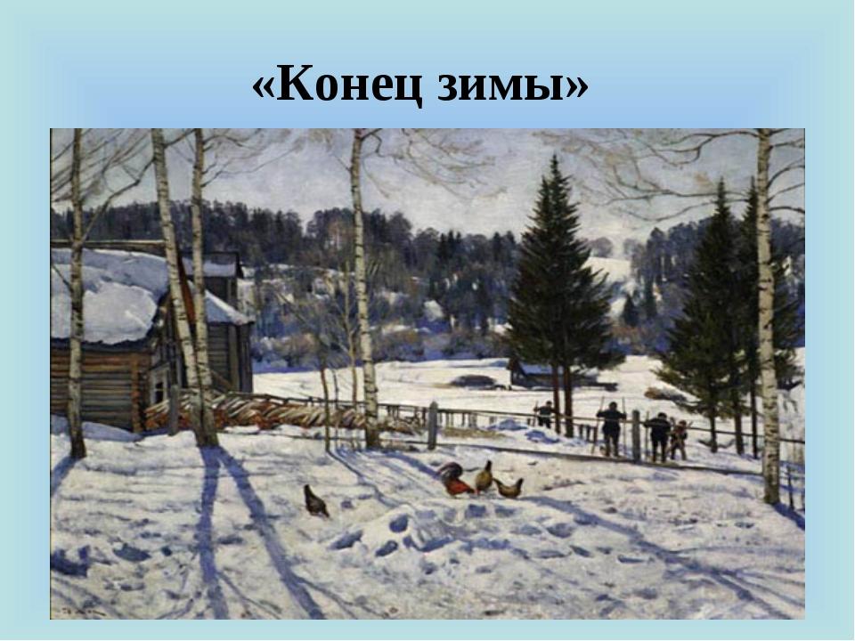 «Конец зимы»