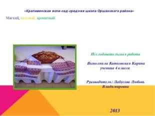 «Крапивенская ясли-сад-средняя школа Оршанского района» Мягкий, вкусный, аро