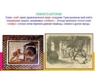НЕМНОГО ИСТОРИИ Слово «хлеб» имеет древнегреческое проис- хождение. Греки вы