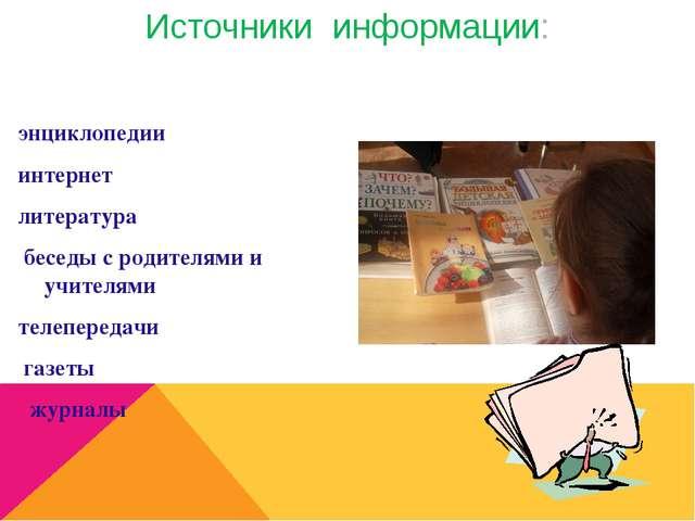 энциклопедии интернет литература беседы с родителями и учителями телепередач...