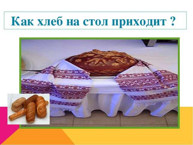 Как хлеб на стол приходит ?