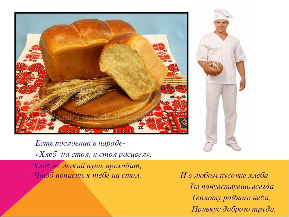Есть пословица в народе- «Хлеб -на стол, и стол расцвел». Хлеб не легкий пут...