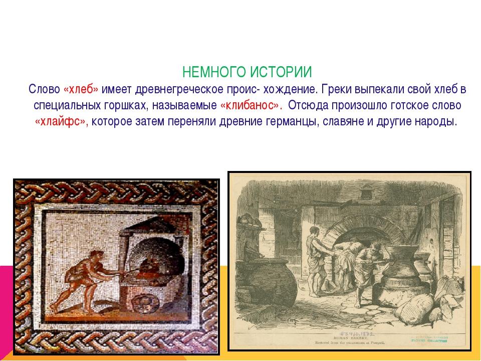 НЕМНОГО ИСТОРИИ Слово «хлеб» имеет древнегреческое проис- хождение. Греки вы...