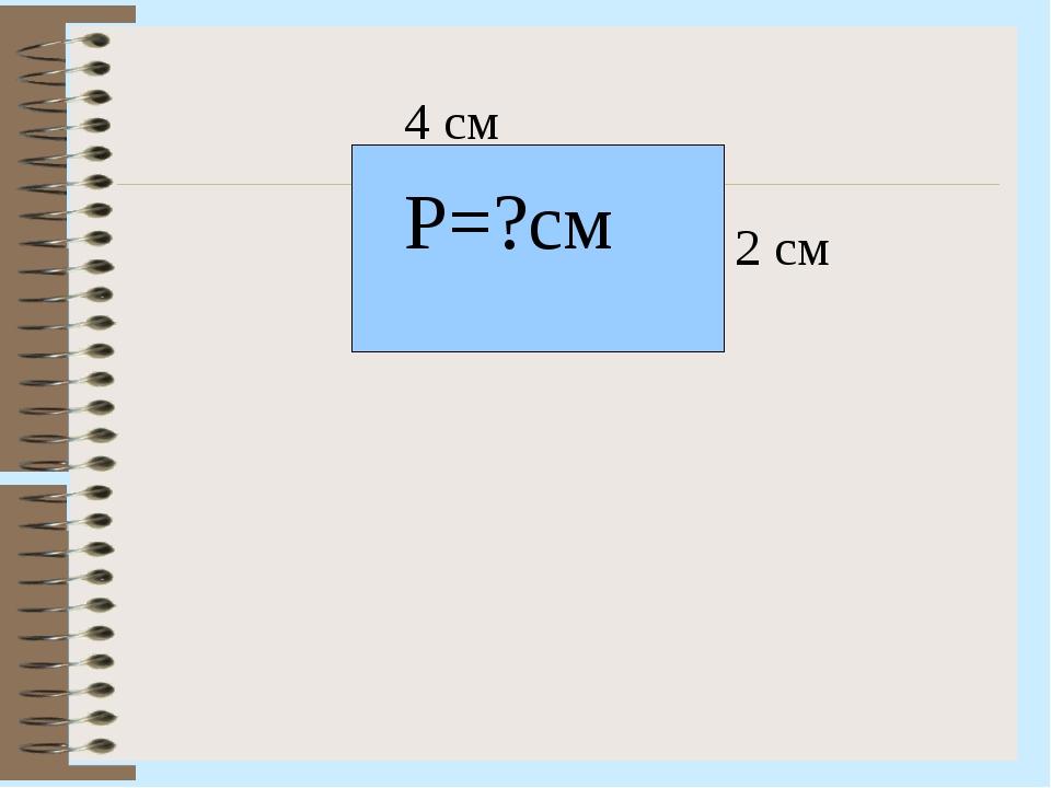 4 см 2 см Р=?см