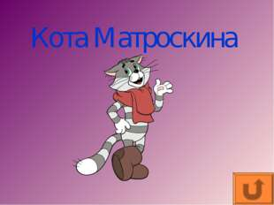 Кота Матроскина