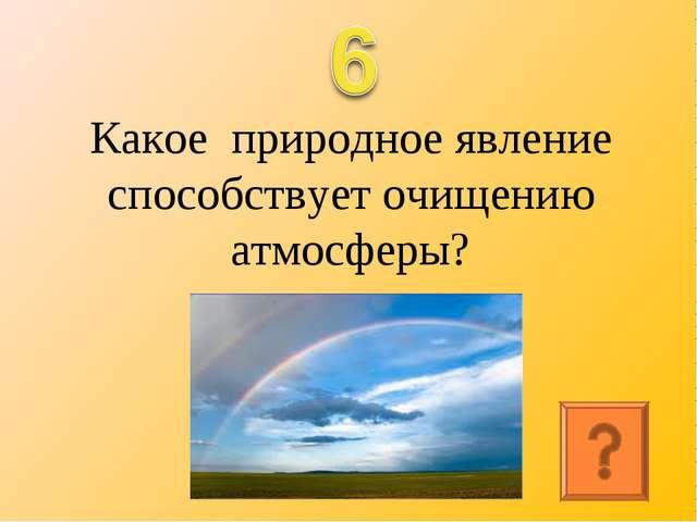 Какое природное явление способствует очищению атмосферы?